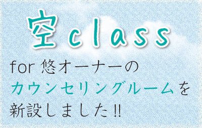 for悠の空class